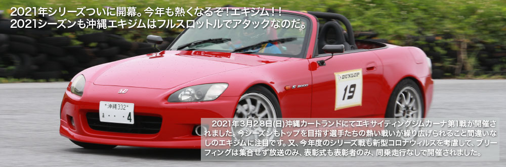 2021EXCITING-GYMKHANA 第1戦